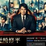 Toudori Nozaki Shuhei / 頭取 野崎修平 (2020) [Ep 1 – 5 END]