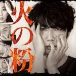 Hi no Ko / 火の粉 (2016) [Ep 1 – 9 END]