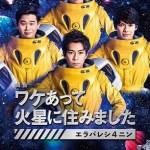 Wake Atte Kasei ni Sumimashita: Erabareshi 4nin (2020) [Ep 1 – 6 END]
