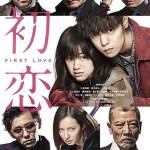 First Love / 初恋 (2019)