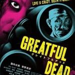 Greatful Dead / グレイトフルデッド (2013)