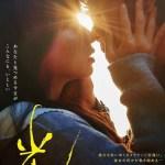 Radiance / 光 (2017)