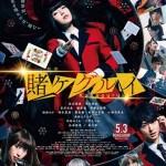 Kakegurui The Movie / 映画 賭ケグルイ (2019)