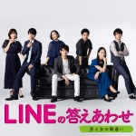 LINE no Kotae Awase ~Otoko to Onna no Kanchigai~ (2020) [Ep 1 – 10 END]