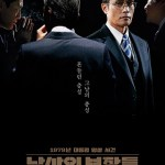 The Man Standing Next / 남산의 부장들 (2020)