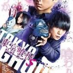 Tokyo Ghoul 'S' / 東京喰種 トーキョーグール S (2019)