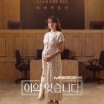tvN Drama Stage Ep 9: I Object / 이의 있습니다 (2020)