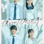 Boku Dake ga 17-sai no Sekai de / 僕だけが17歳の世界で (2020) [Ep 1 – 8 END]