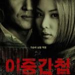 Double Agent / 이중간첩  (2003)