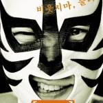 The Foul King / 반칙왕 (2000)