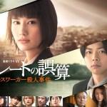 Pareto no Gosan: Kesuwaka Satsujin Jiken (2020) [Ep 1 – 5 END]