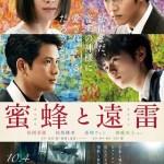 Mitsubachi to Enrai / 蜜蜂と遠雷  (2019)