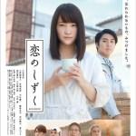 For Love's Sake / 恋のしずく (2018)