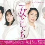 Onna Tomodachi / 女ともだち (2020) [Ep 1 – 12 END]