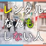 Rental Nan mo Shinai Hito (2020) [Ep 1 – 12 END]