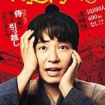 Samurai Shifters / 引っ越し大名! (2019) [Chi Hardsub]