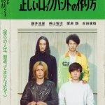 Tadashii Rock Band no Tsukurikata (2020) [Ep 1 – 10 END]