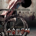 To Sir with Love / 스승의 은혜 (2006)