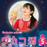 Wakako Zake Season 5 (2020) [Ep 1 – 4]
