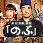 """Isekai Izakaya """"Nobu"""" / 異世界居酒屋「のぶ」(2020) [Ep 1 – 10 END]"""