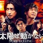 Taiyou wa Ugokanai: The Eclips (2020) [Ep 1]