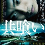 Backwater / 共喰い (2013)