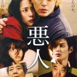 Villain / 悪人 (2010)