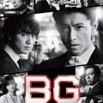 BG: Shinpen Keigonin – Season 2 / BG~身辺警護人~ (2020) [Ep 1 – 7 END]
