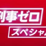 Keiji Zero 2020 SP (2020)