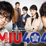 MIU 404 (2020) [Ep 1 – 11 END]