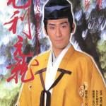 Mori Motonari (1996 – 1997) [Ep 1 – 50 END]
