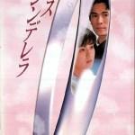 Mrs Cinderella (1997) [Ep 1 – 11 END]