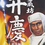 Musashibo Benkei (1986) [Ep 1 – 32 END]
