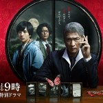 Tantei Yuri Rintaro / 探偵・由利麟太郎 (2020) [Ep 1 – 3]