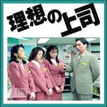 Risou No Joushi (1997) [Ep 1 – 12 END]