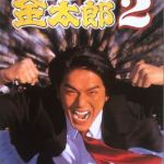 Salaryman Kintaro Season 2 (2000) [Ep 1 – 12 END]