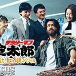 Salaryman Kintaro SP (1999)