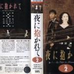 Yoru ni Dakarete (1994) [Ep 1 – 10 END]