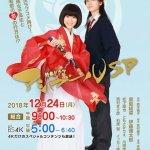 Ashi Girl: Chojiku Love-Com Futatabi (2018)