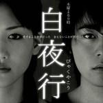 Byakuyako / 白夜行 (2006) [Ep 1 – 11 END]