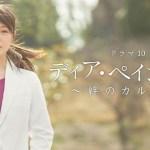 Dear Patient – Kizuna no Karute (2020) [Ep 1 – 10 END]
