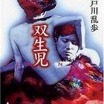 Gemini / 双生児-GEMINI- (1999)