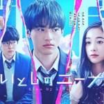 Itoshi no Nina / いとしのニーナ (2020) [Ep 1 – 8 END]
