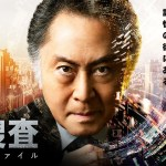 Kioku Sousa: Shinjuku Higashi-sho Jiken File (2020) [SP]