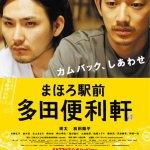 Tada's Do-It-All House / まほろ駅前多田便利軒 (2011)