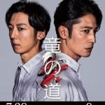 Ryu no Michi: Futatsu no Kao no Fukushusha (2020) [Ep 1 – 8 END]