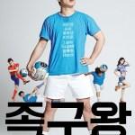 The King of Jokgu / 족구왕 (2013)