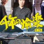 The Millennial Rapture / 千年の愉楽 (2012)