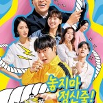 Hanging On (2020) [Ep 1 – 6]