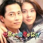 Sekai de Ichiban Kimi ga Suki! (1990) [Ep 1 – 11 END]